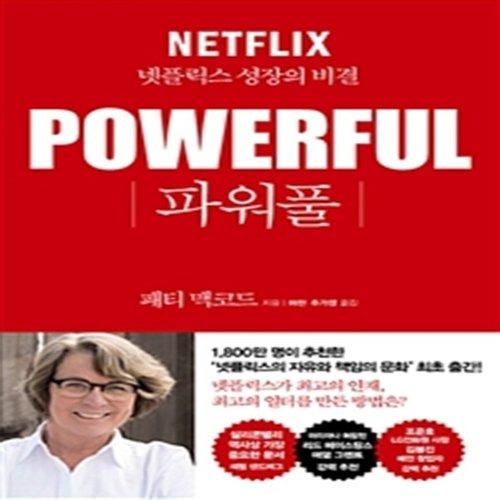 POWERFUL 파워풀  - NETFLIX 넷플릭스 성장의 비결 9788947543828