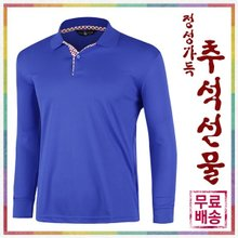 남성 F/W 국산 긴팔 카라 티셔츠 LM-L99-PK-블루