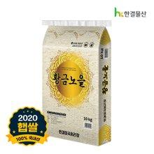 [햅쌀][한결물산] 황금노을 쌀 10kg (백미)