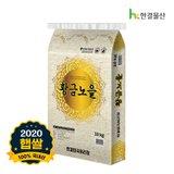 [한결물산] 2019년 햅쌀 출시 갓수확 갓도정한 황금노을 10kg (백미)