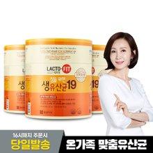 [종근당건강] 락토핏 장을위한 생 유산균 19 3통 (540포)