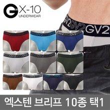 [GV2] 엑스텐(X-10) 골드 스페셜브리프 10종 스타일 택1/삼각팬티/항균팬티