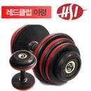 [헬스스트림]국산100%레드클럽아령8kg-1개/다이어트 스트레칭효과/덤벨/바벨/헬스용품/기타