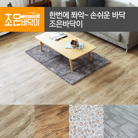 스티커처럼 쉬운 바닥시트지 조은바닥이 3평 1MX3.3M(3장)