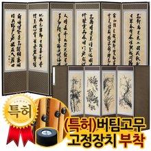 [박씨상방]추사 김정희 고화 6폭병풍 + 버팀고무 제사병풍 26종 택1