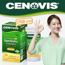 [세노비스] 수퍼바이오틱스 유산균 60캡슐 (60일분)