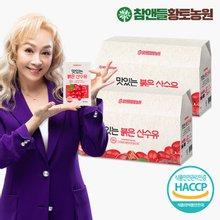 [황토농원] 자연을 담은 맛있는 붉은 산수유 2박스