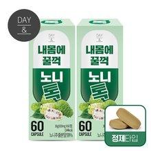 [황토농원] 데이앤 내몸에 꿀꺽 노니톡(60정) 2박스