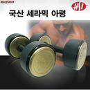 [헬스스트림]국산100% 세라믹엑셀아령 10kg-1개/다이어트 스트레칭효과덤벨/바벨/웨이트