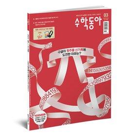수학동아 1년 정기구독 (12권)