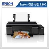 [엡손] 정품무한 칼라 잉크젯 프린터 L805 (기본잉크포함)