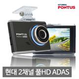 [출장방문장착]현대폰터스 2채널 블랙박스 프리미엄[32G] PREMIUM(R900DL) 전후방 FHD ADAS 포맷프리 Y