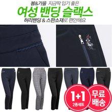 [1+1]여성 캐주얼 스판 밴딩 슬랙스 팬츠 2종세트 무료배송