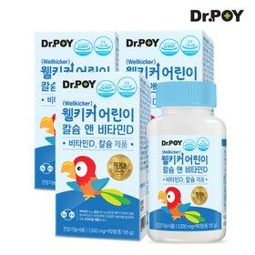 한미 웰키커 어린이 칼슘 앤 비타민D 90정 3병