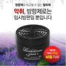 냄새자바/초강력 탈취제 라벤더향 200g/브라이드스토우자바
