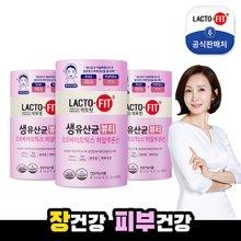 [종근당건강] 락토핏 생유산균 뷰티 3통 (총180포)