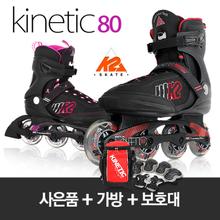 키네틱(kinetic_M/W) 초중급용 성인인라인 가방+보호대 세미세트