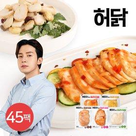 [허닭] 프레시 슬라이스 닭가슴살 100g 5종 45팩