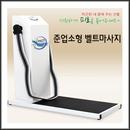 준업소용 벨트마사지 ms-202 덜덜이 진동운동기 복근 뱃살 다이어트 헬스 홈쇼핑 유산소 국내생산