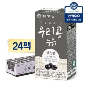 [연세두유] 우리콩두유 190ml x 24개입 (검은콩,잣 택1)