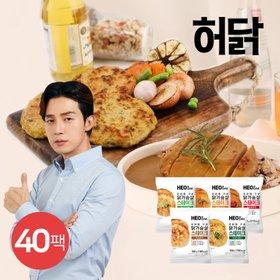 [허닭] 오븐에 구운 닭가슴살 스테이크 100g 2종 40팩