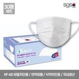 SGSG KF-AD 식약처인증 국산 비말차단 마스크(30매)