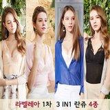 [방송히트]라벨레아 1차 3 IN1 인견 쿨 란쥬 4종