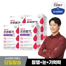 [종근당건강] 프로메가 기억력 오메가3 4박스