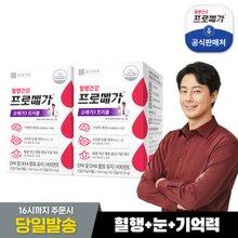 [종근당건강] 프로메가 기억력 오메가3 2박스