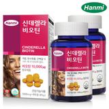 한미 신데렐라 비오틴 10,000ug 2병 6개월분
