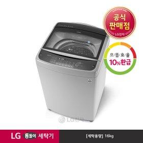 [LG] 통돌이세탁기 블랙라벨 플러스 미드프리실버 T16DU (16kg)