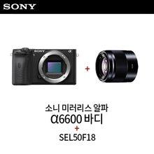 소니 미러리스 알파 A6600 바디 + SEL50F18 단렌즈 패키지