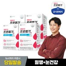 [종근당건강] 프로메가 오메가3 파워 4박스 /혈행개선+환절기 건조한눈 개선에 도움!