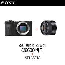 소니 미러리스 알파 A6600 바디 + SEL35F18 단렌즈 패키지