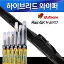 불스원 하이브리드 와이퍼 450mm/레인OK/HyBRID/유리세정/자동차용품/빗길운전/운전석/조수석/후면/장마철