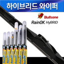 불스원 하이브리드 와이퍼 500mm/레인OK/HyBRID/유리세정/자동차용품/빗길운전/운전석/조수석/후면/장마철