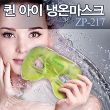 제스파 퀸 쿨아이마스크 /쿨마스크 -ZP217-