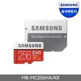 [삼성전자] 공식파트너 SAMSUNG MicroSD EVO PLUS 256GB 어댑터 메모리카드 + 쥬얼리케이스