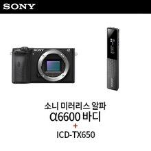 소니 미러리스 알파 A6600 바디 + ICD-TX650 보이스레코더 유튜브 패키지