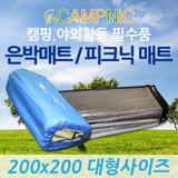 [캠프닉] 은박매트 돗자리 (대형사이즈)