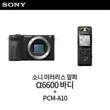 소니 미러리스 알파 A6600 바디 + PCM-A10 보이스레코더 유튜브 패키지