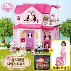 [콩지래빗] 콩지래빗디럭스하우스 /TV광고 인형의집 이층집 토끼인형