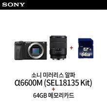 소니 미러리스 알파 A6600M (SEL18135 줌렌즈 킷) + 64GB 메모리카드