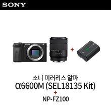 소니 미러리스 알파 A6600M (SEL18135 줌렌즈 킷) + NP-FZ100 추가배터리 패키지
