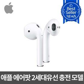 [애플] 정품 에어팟2 유선충전모델 MV7N2KH/A INI