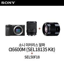 소니 미러리스 알파 A6600M (SEL18135 줌렌즈 킷) + SEL50F18 단렌즈 패키지