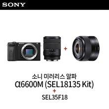 소니 미러리스 알파 A6600M (SEL18135 줌렌즈 킷) + SEL35F18 단렌즈 패키지