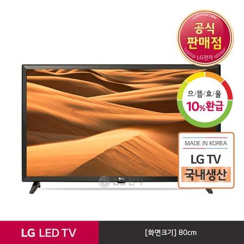 [LG][으뜸효율 10%환급대상] HD LED TV 스탠드형 32LM580BEND (80cm)
