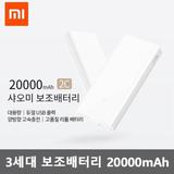[반값][Xiaomi]샤오미 3세대 보조배터리 20000mAh 2C 대용량 듀얼 고속충전