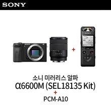 소니 미러리스 알파 A6600M (SEL18135 줌렌즈 킷) + PCM-A10 보이스레코더 유튜브 패키지